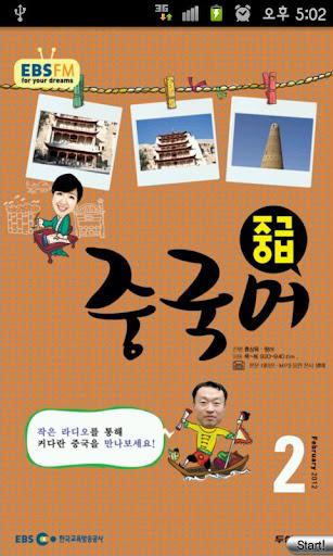 EBS FM 중급중국어 2012.2월호