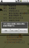 Screenshot of 日本史年表