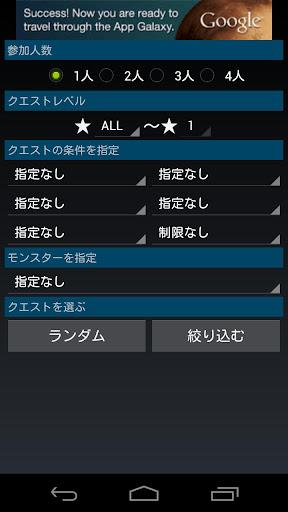 らんくえ for MH3G
