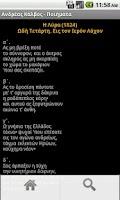 Screenshot of Andreas Kalvos Poems