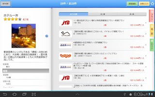 Screenshot of tabihikaku-net