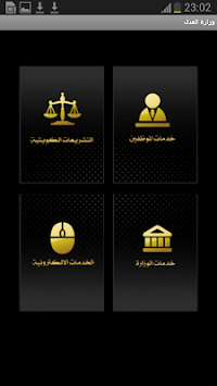 Ministry Of Justice APK
