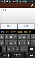 Screenshot of dodolK Language pack(한국어)