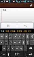 Screenshot of dodolK Language pack(한국어)