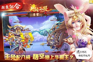 Screenshot of 大話西遊