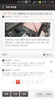 Screenshot of 서든라디오 : 서든어택 공식 메신저