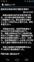 Screenshot of 社説ビューア