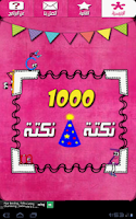 Screenshot of 1000 نكتة و نكتة