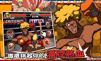 Screenshot of 逆轉拳王