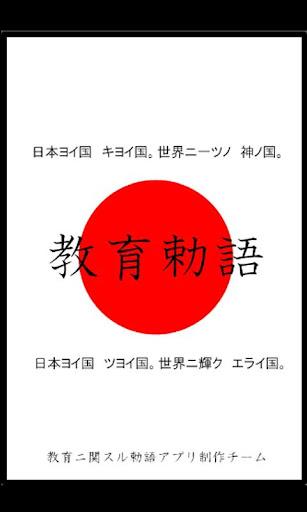 教育ニ関スル勅語