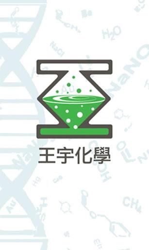 【免費教育App】王宇化學-APP點子