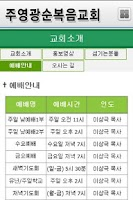 Screenshot of 주영광순복음교회