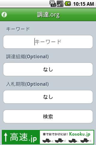 調達.org