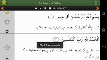 Screenshot of قرآن Quran Urdu PRO