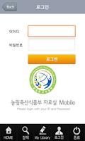 Screenshot of 농림축산식품부 자료실