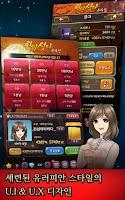 Screenshot of 한판섯다 온라인