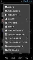 Screenshot of RT★プラグイン for twicca
