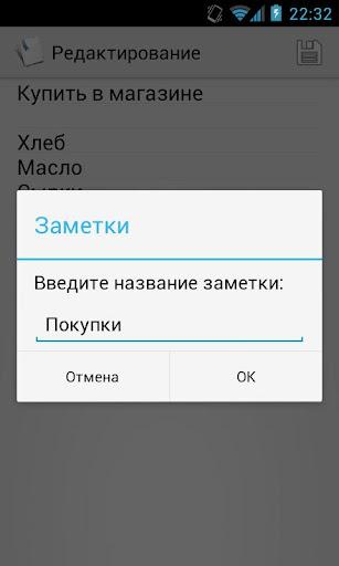 【免費工具App】Omich Notes-APP點子