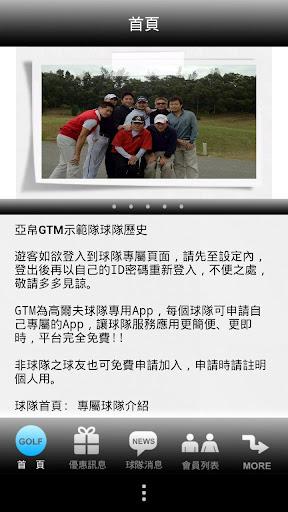 玩運動App|GTM 高爾夫球隊管理平台免費|APP試玩