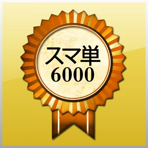 スマ単!(中学・高校・大学入試・センター・英検対策) 教育 App LOGO-APP試玩