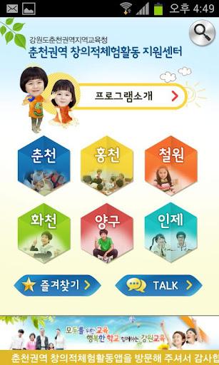 춘천권역 체험활동 지도 춘천홍천화천철원양구인제