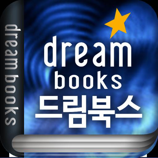 드림북스 판타지무협소설 앱서점 書籍 App LOGO-硬是要APP