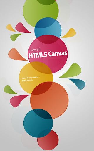 99円で学ぶ HTML5 Canvas