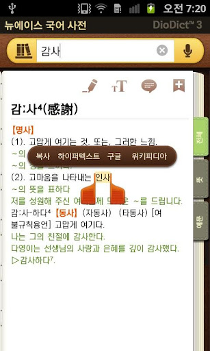 玩書籍App|DioDict 3 KOREAN Dictionary免費|APP試玩