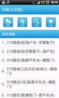 Screenshot of 高德本地