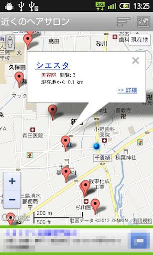 近くのヘアサロン(e-shops ローカル)