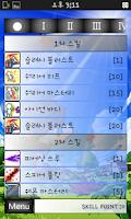 Screenshot of 메이플 다크나이트 스킬트리
