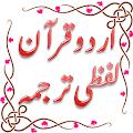 Urdu Quran (Word to Word) APK for Blackberry