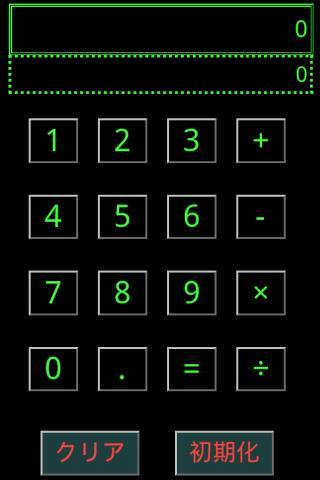 漢字桁電卓