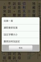 Screenshot of 地藏菩薩本願經