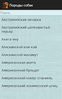 Screenshot of Породы собак