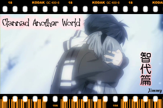 Clannad Another World 智代篇-