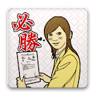 社内恋愛必勝法! icon