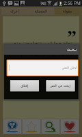 Screenshot of الفاروق عمر بن الخطاب