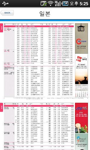 【免費商業App】Airlines Timetable-APP點子
