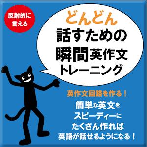 Cover art  どんどん話すための瞬間英作文トレーニング Beret Publishi..