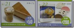 09/21 冰經典特調咖啡&巧克力乳酪 50元 09/22 義式冰淇淋大福 (12入) 280元