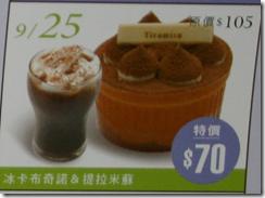 09/25 冰卡布奇諾&提拉米蘇 70元
