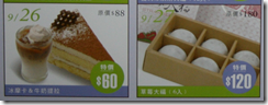 09/26 冰摩卡&牛奶提拉 60元 09/27 草莓大福 (6入) 120元