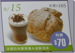 09/15 冰提拉米蘇拿鐵&起酥泡芙 70元