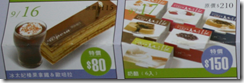 09/16 冰太妃珍果拿鐵&.歐培拉 80元 09/17 奶酪(6入) 150元