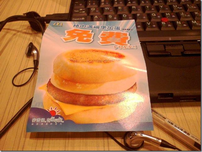 麥當勞免費豬肉滿福堡加蛋