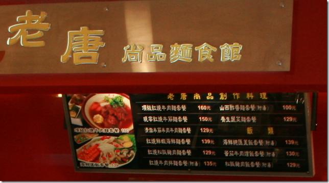 老唐尚品麵食館 菜單