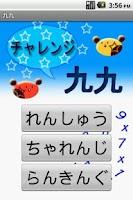 Screenshot of チャレンジ九九