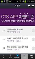 Screenshot of CTS