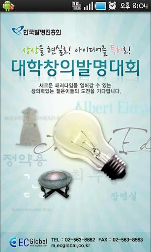 대학창의 발명대회